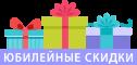 Спецпредложения в My-shop.ru в честь 15-летия магазина